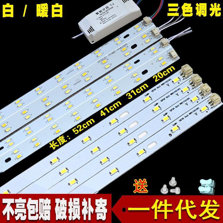 led灯条 LED吸顶灯改造灯板 led灯板 改装贴片长条吸顶灯光源配件