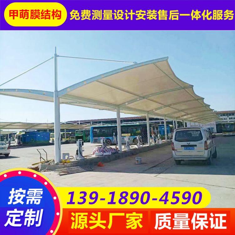 甲萌膜结构 定制安装汽车停车棚 公交车站牌亭停车棚营销新品质量保证