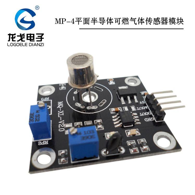 龙戈电子 MP-4甲烷可燃气体传感器 半导体平面型 车载传感器模块