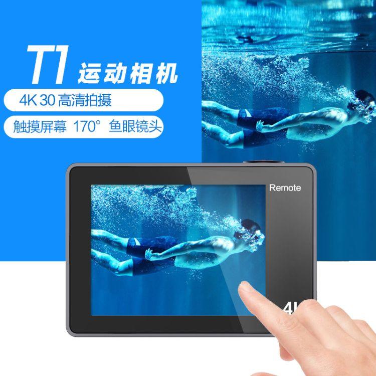 运动相机4K迷你摄像机水下运动dv高清WIFI数码照相机T1 2寸触摸屏