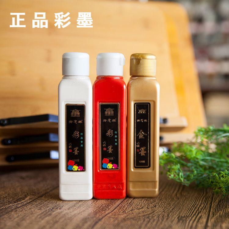 正品齐大森彩色墨汁 抄心经金色红色白色墨汁120g/瓶 一件起批发