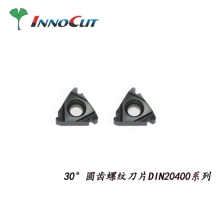 厂家直销30度圆齿螺纹刀片DIN20400切削刀具机夹硬质合金数控刀片