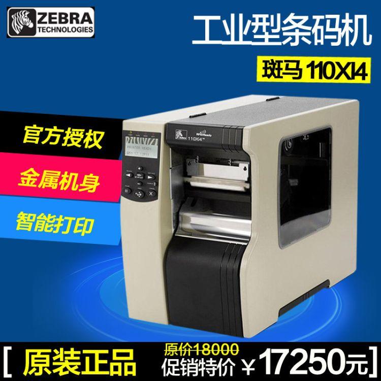 美國斑馬/ ZEBRA 110XiIIII PLUS 300點110xi4 600DPI條碼打印機