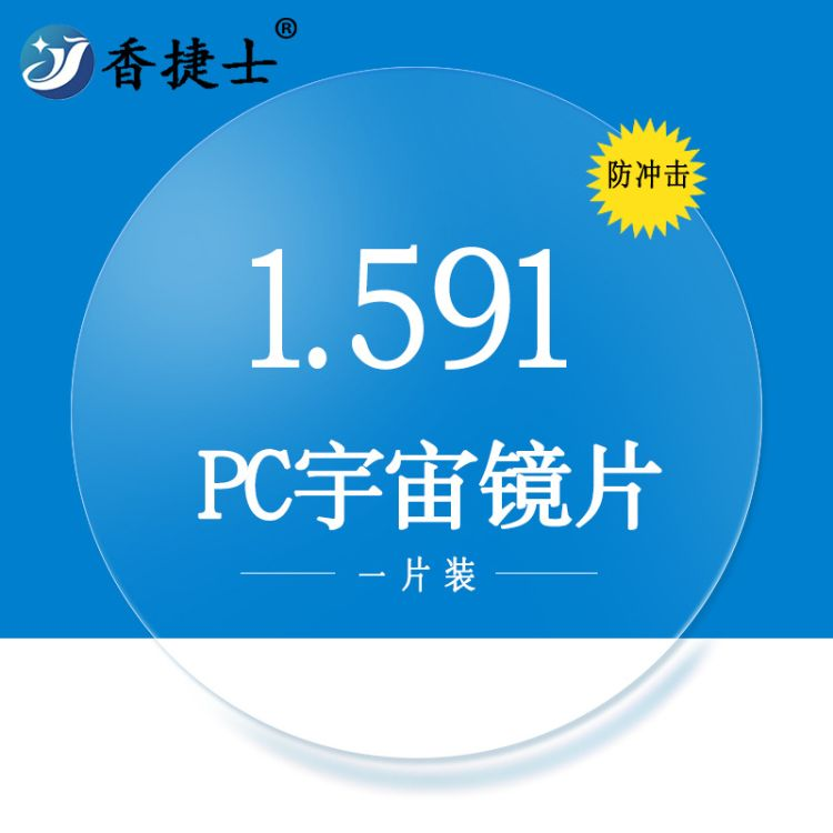 厂家批发防爆宇宙片1.591PC篮球镜运动超韧非球面树脂近视眼镜片