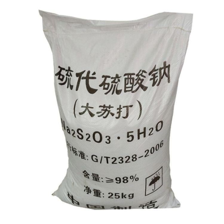 厂家直销硫代硫酸钠 工业 大颗粒大苏打工业级大苏打厂家