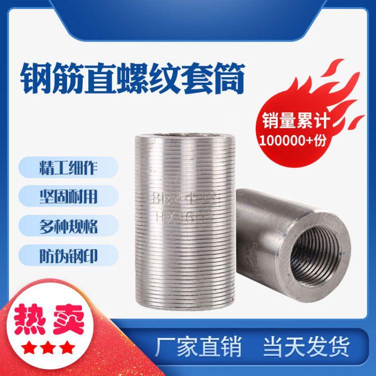 安达厂家直供 18国标钢筋套筒 28直螺纹钢筋套筒 冷挤压 分体 灌浆供应