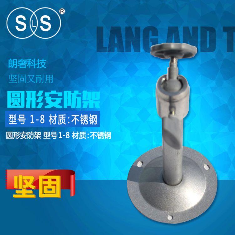 不锈钢材质圆形安防架 各类监控安防支架 厂家直销