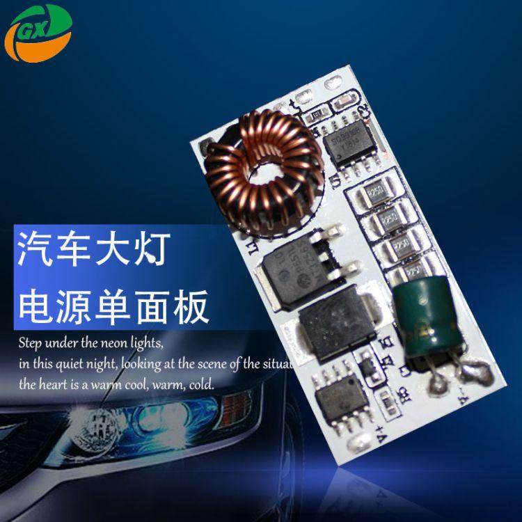 LED汽车大灯改装驱动电源板H4单路LED超亮前照灯驱动电源工厂直销