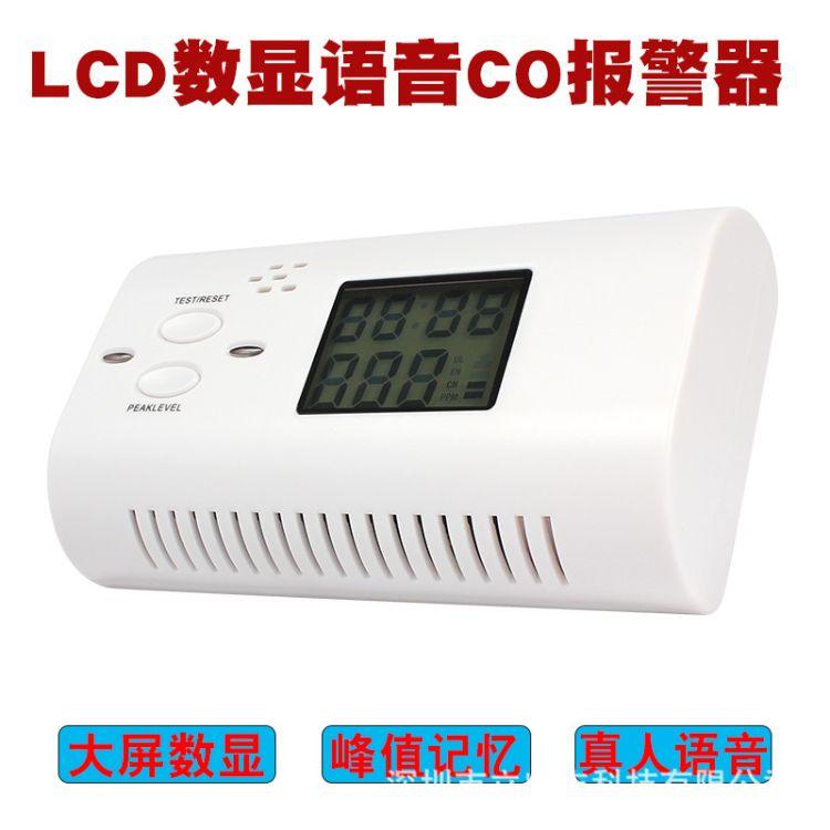 家用大型LCD液晶提示智能语音蜂窝煤气体co一氧化碳报警探测器