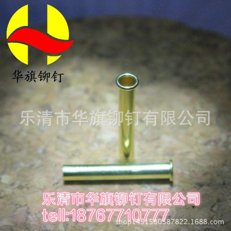 全空心铆钉供应高档次精密铜管套件,电线电缆连接铜套,镀镍环保