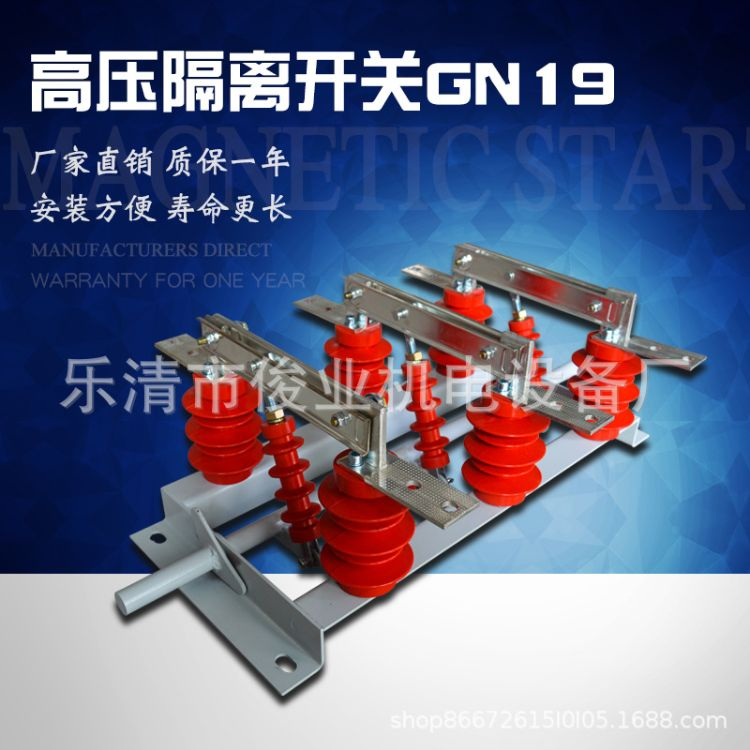 上海稳谷 户内高压隔离开关GN19-12/400A  出墙式双头隔离开关 1000A面板式