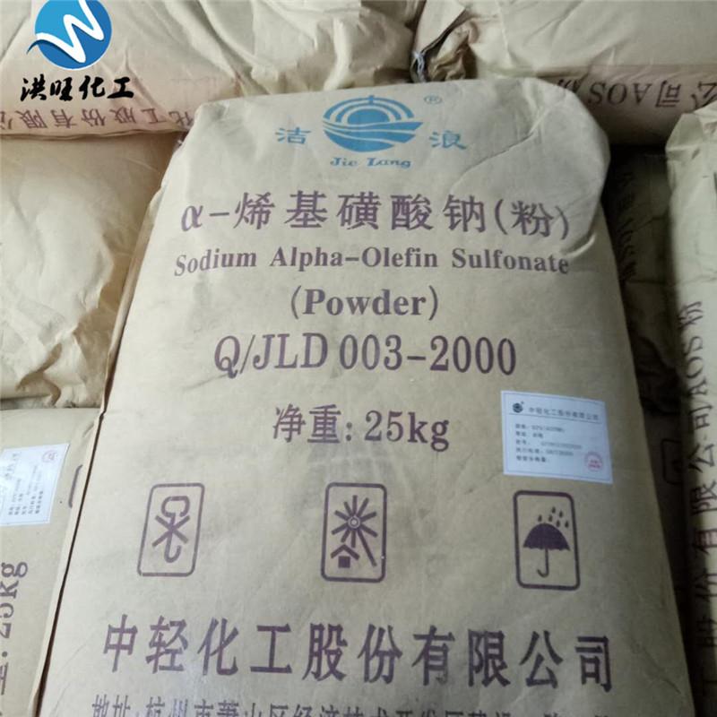 厂家供应中轻洁浪AOS粉 AOS液体 a-烯基磺酸钠 表面活性剂