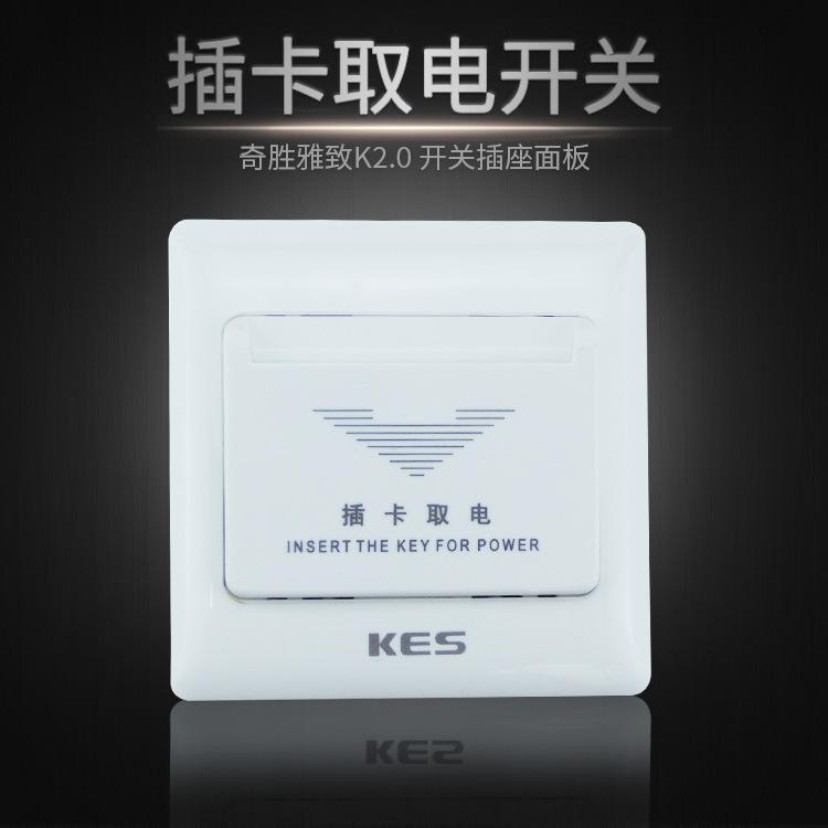 厂家直销墙壁开关面板广东粤奇胜 10A250V插卡取电雅白色86型开关