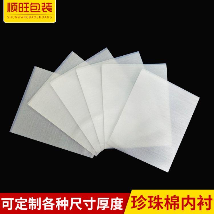 珍珠棉包装袋 EPE珍珠棉袋子
