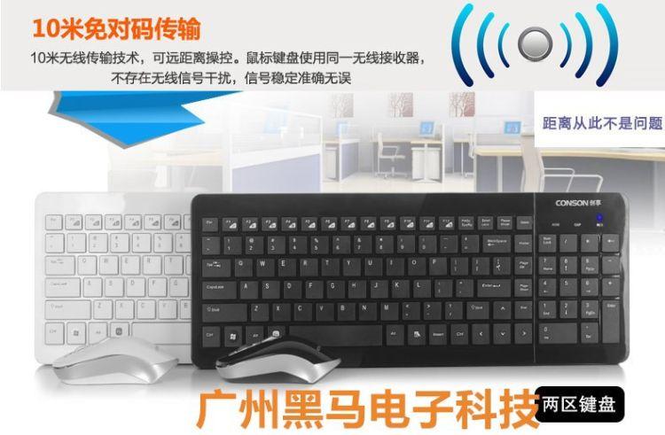创享6500G 可充电锂电池无线键盘鼠标套装 台式笔记本无线键鼠