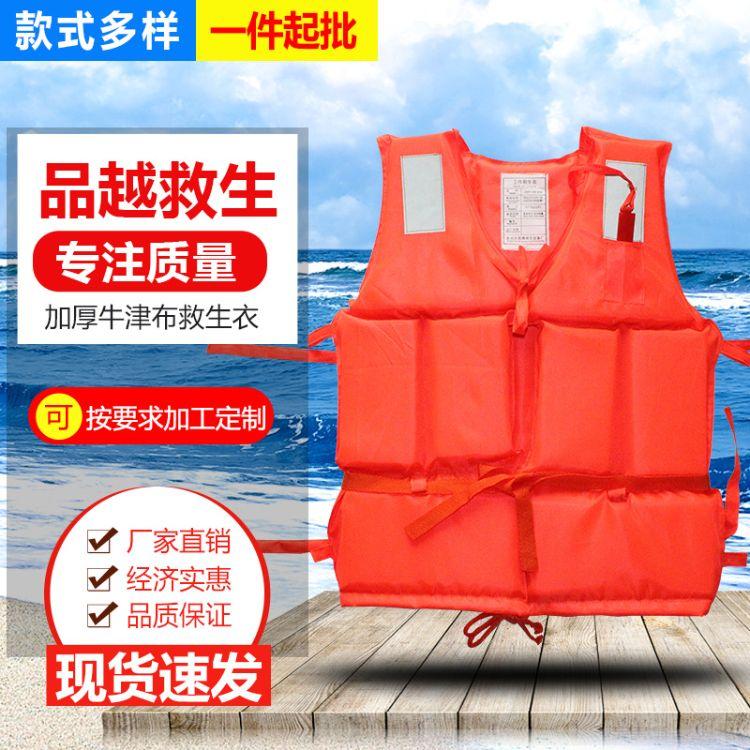 厂家直销加厚牛津布船用游泳定制专业便携防汛橙色泡沫成人救生衣