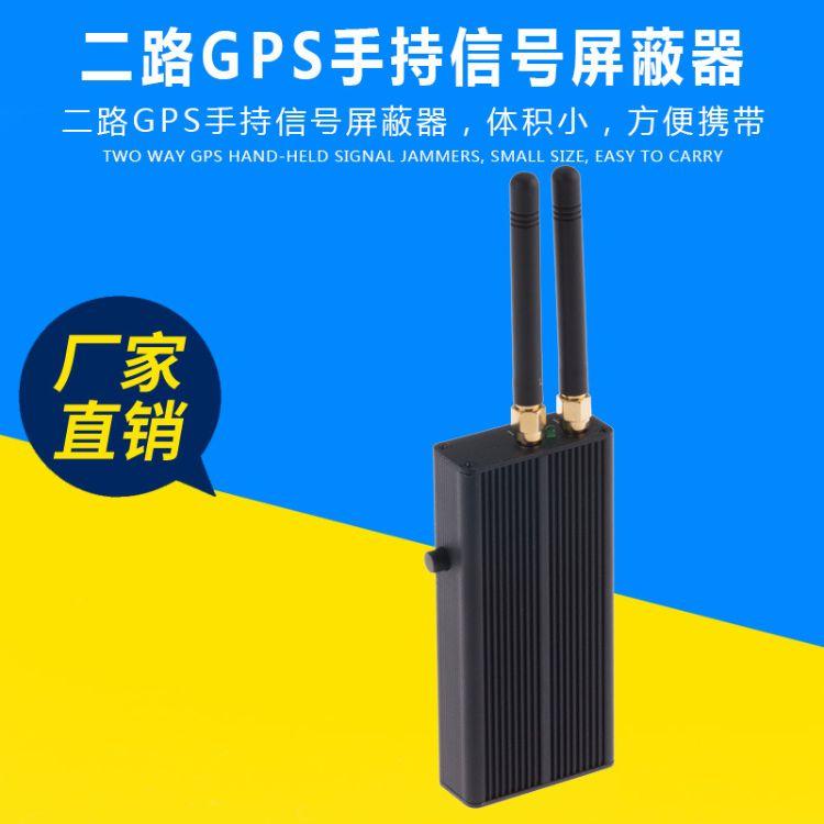 手持2路便携式GPS干扰器 北斗屏蔽器 防定位跟踪器 GPS信号屏蔽仪