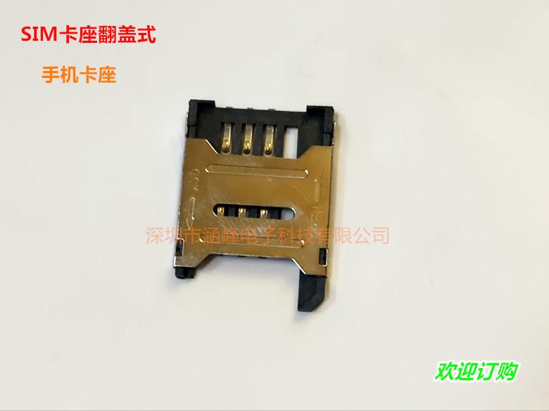 SIM卡座翻盖式 SIM手机卡座 拔插式 通讯卡座