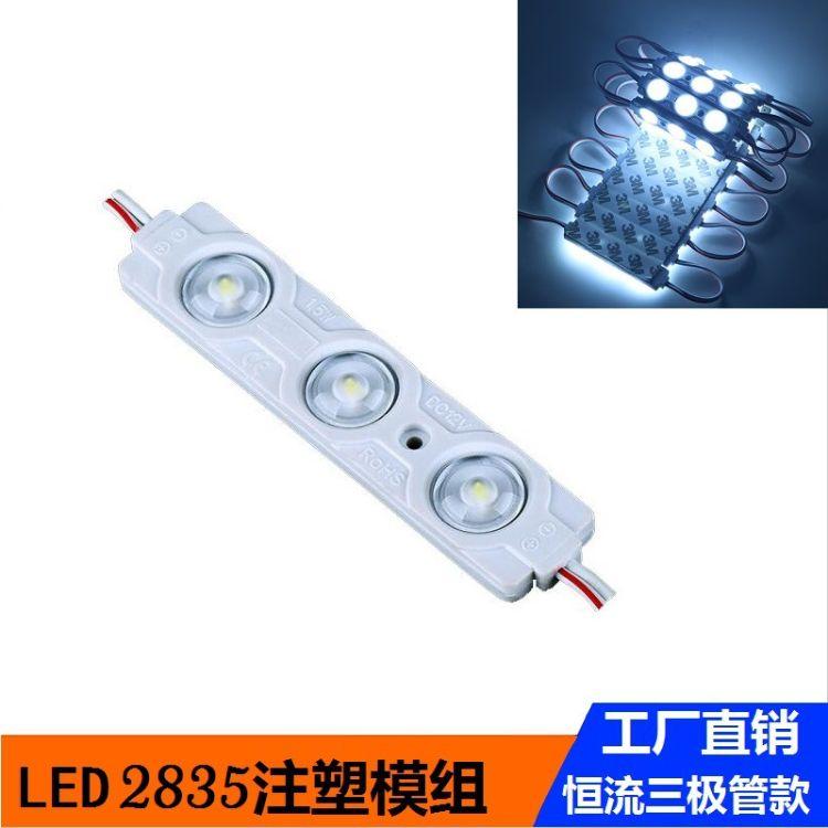 2835注塑模组3灯 1.44W LED广告光源透镜模组低压12V厂家直销