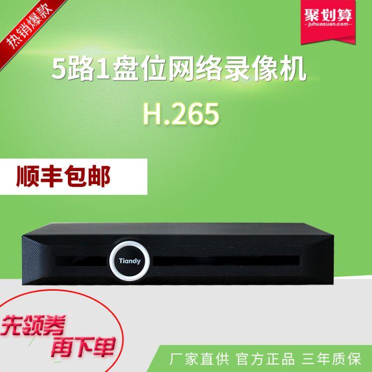 天地伟业H265网络硬盘录像机NVR高清数字监控主机5路1硬盘位