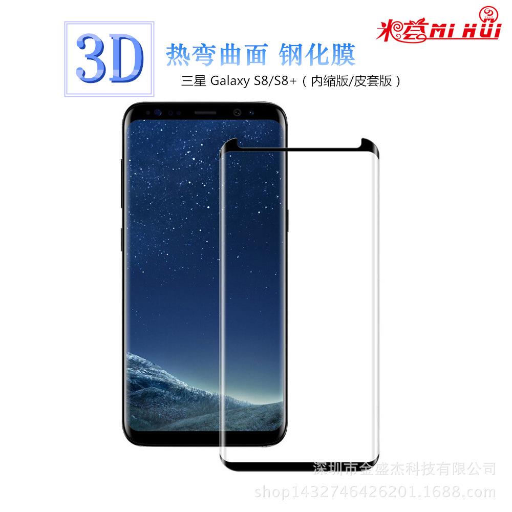 工厂直销三星S8钢化膜批发s8缩小版3D曲面S8Plus全屏玻璃膜皮套版