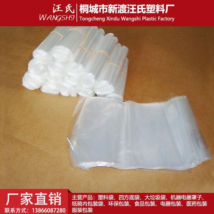 厂家销售优质塑料袋 特价低压包装袋 塑料袋PE平口袋食品袋