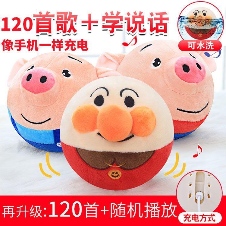 抖音同款海草猪跳跳球 会说话唱歌录音面包超人儿童电动毛绒玩具
