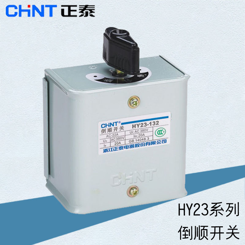 正泰正品 倒顺开关HY23-132组合开关 电动机正反转开关