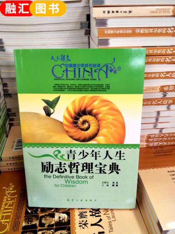 融汇图书批发 中国青少年读物系列书籍 特价书籍 畅销图书 图书馆