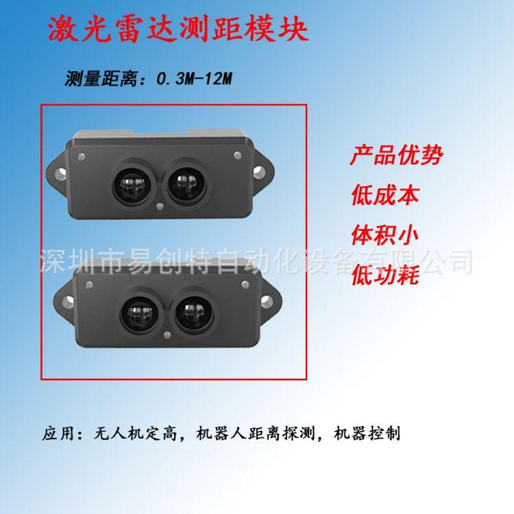 红外测距传感器,激光雷达测距传感器模块TFmini