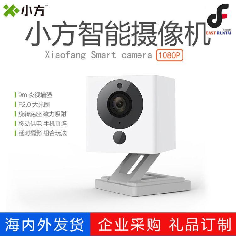 小方智能摄像机 延时摄影高清监控家用家庭夜视摄像头