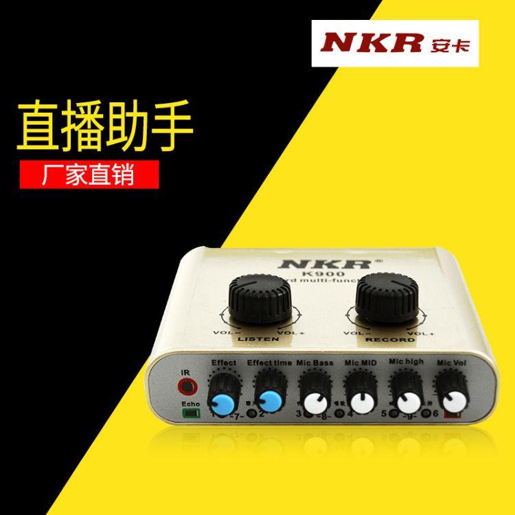 NKR USB外接声卡 电脑外置声卡 手机直播声卡 网络K歌声卡K900