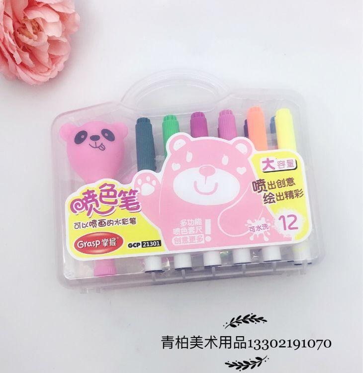 掌握喷喷笔12色可水洗水彩笔学生24色喷色笔儿童套装画笔