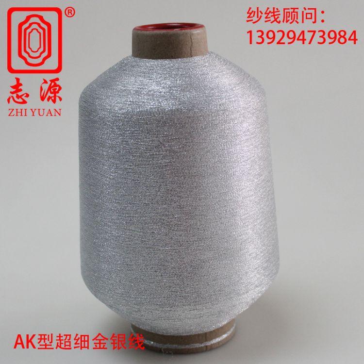 【志源】厂家批发高档服饰内衣专用AK型有色超细金银线 金银丝