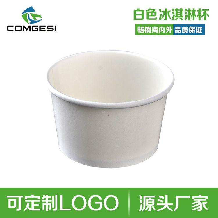 白色双淋膜 冰淇淋纸杯 冰凌淋纸碗 外带打包盒子 logo 可定制