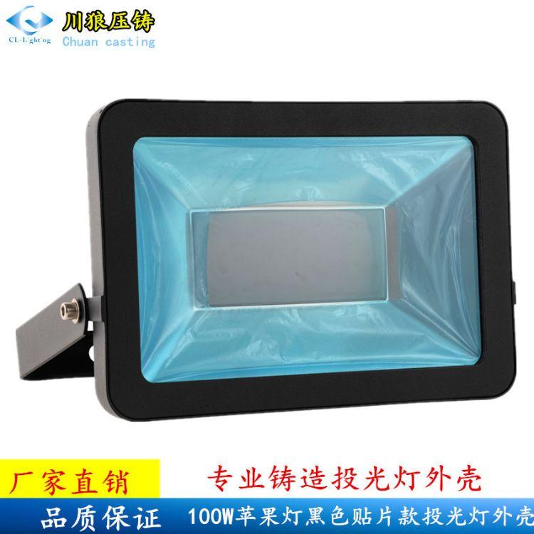 新款直销 10W20W30W50W100WiPhone苹果灯超薄 投光灯外壳 泛光灯