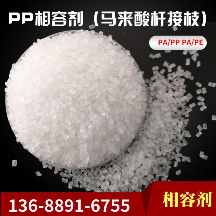 厂家直销 pp相容剂 马来酸酐接枝pp相容剂 马来酸酐接枝聚丙烯