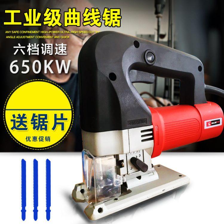伍捷电动曲线锯65木工电锯家用拉花锯手工线锯木工工具批发