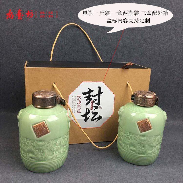 景德镇陶瓷酒瓶一斤500ml装定制仿古高档艺术创意个性白酒瓶
