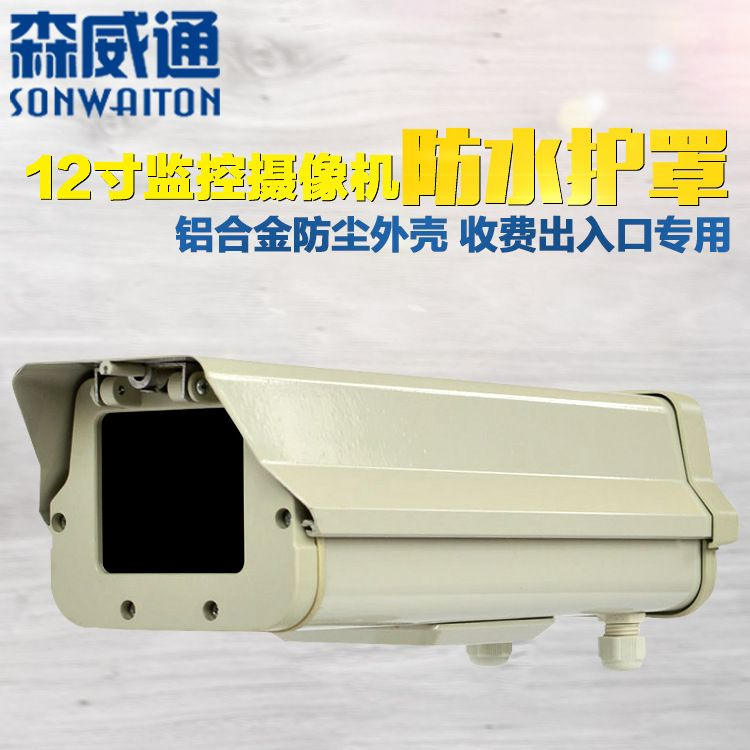 12寸防水防雨护罩 枪机铝合金监控摄像机防尘外壳 收费出入口用
