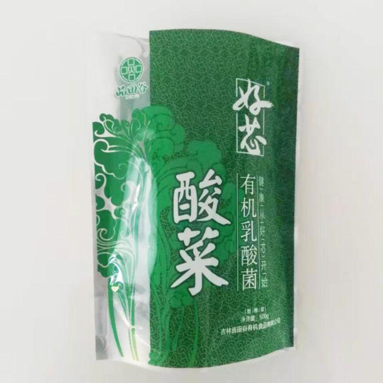 双诚厂家定做酸菜包装袋 泡酸菜自立包装袋镀铝尼龙 吸嘴袋 洗衣液袋 真空袋 铝箔袋 纹路袋 牛皮纸袋