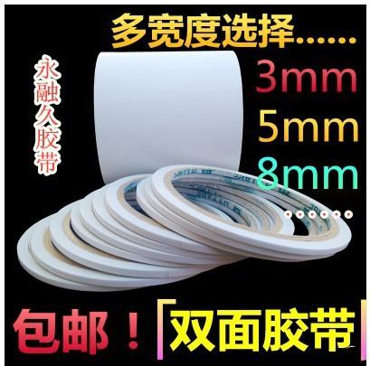 双面胶带批发直销 5mm宽 12米 强力高粘DIY手工白色双面胶  包邮