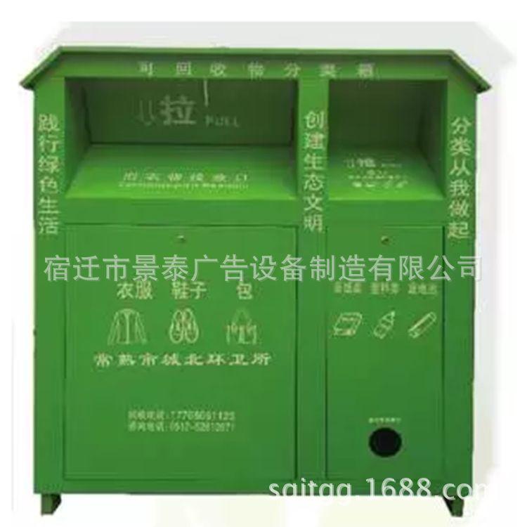 爱心旧衣物回收箱 旧衣物回收箱 旧衣服捐赠箱 厂家批发定制