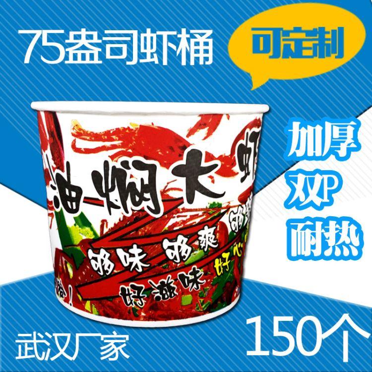 油焖大虾桶75盎司小龙虾桶 150只双P一次性香辣虾打包纸桶批发