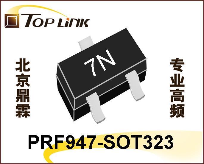 厂家直供PRF947-SOT323高频微波三极管丝印7N