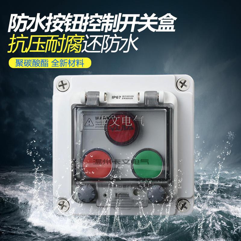定制信号灯指示开关盒 起停按钮盒 水上乐园安全防水按钮控制盒