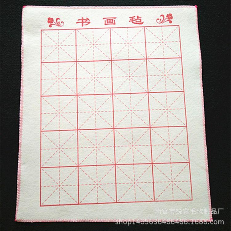 特价书画毛毡 绘画专用50*60cm 书法用品书画宣纸垫子毛毡垫