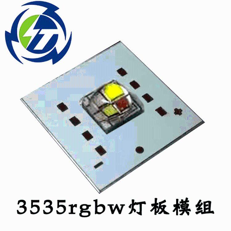 爆款4W大功率3535rgbw四合一灯珠模组 20mm大功率3535rgbw铝基板