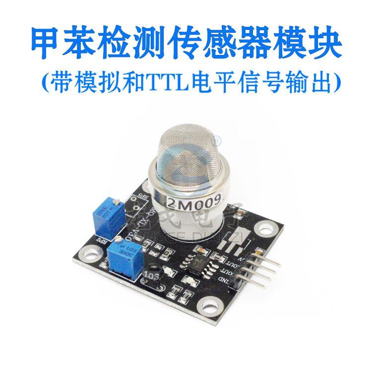 龙戈电子 甲苯检测传感器模块 浓度定性检测模拟输出 半导体型