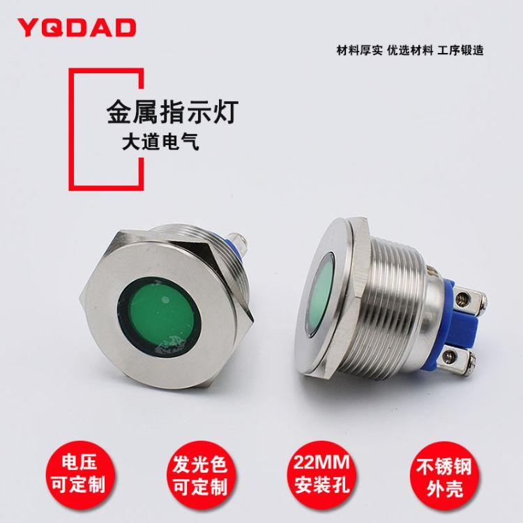22mm金属指示灯 不锈钢LED灯  电源信号灯  螺丝脚 厂家直销